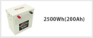 2500Wh(200Ah)