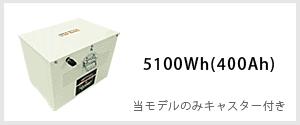 5100Wh(400Ah)