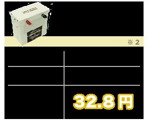 リチウムイオンバッテリーコスト