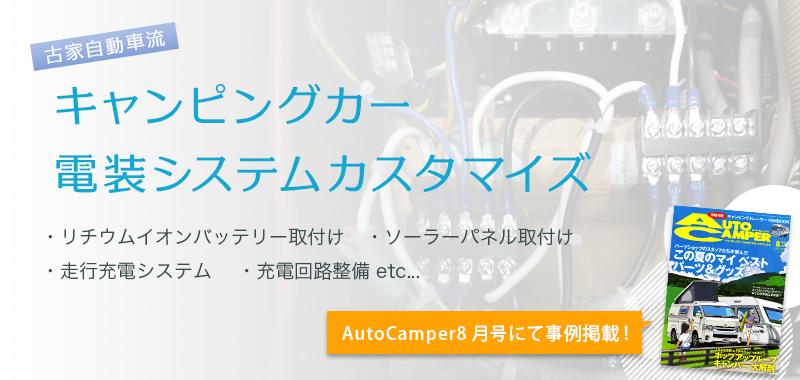 キャンピングカー電装システムカスタマイズ