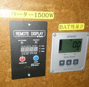 インバーターとバッテリー残量計